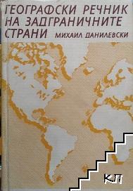 Географски речник на задграничните страни