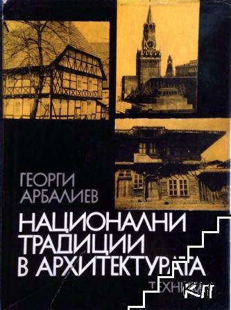 Национални традиции в архитектурата