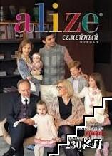 Alize семейный журнал. Бр. 22 / 2017-2018