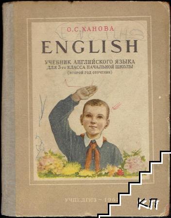 English. Учебник английского язика для 3. класса начальной школы