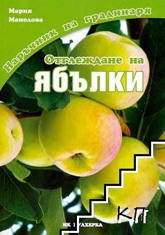 Отглеждане на ябълки