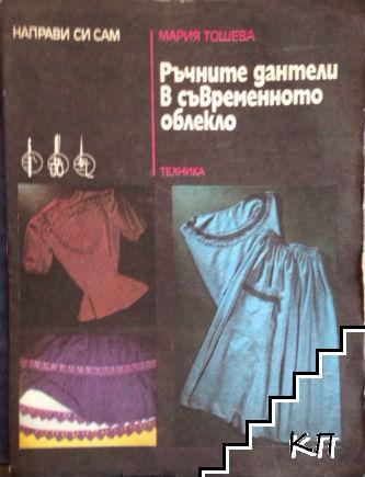 Ръчните дантели в съвременното облекло