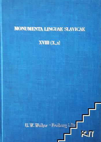 Monumenta Linguae Slavicae. XVIII (X,3)