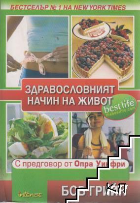 Здравословният начин на живот