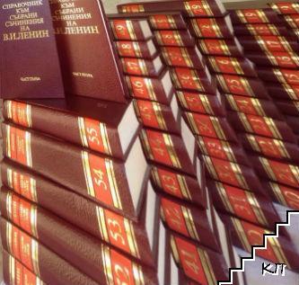 Събрани съчинения в петдесет и пет тома. Том 1-55 / Справочник към събрани съчинения на В. И. Ленин. Том 1-2