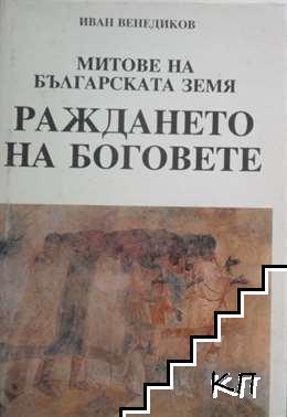 Митове на българската земя. Книга 3: Раждането на боговете