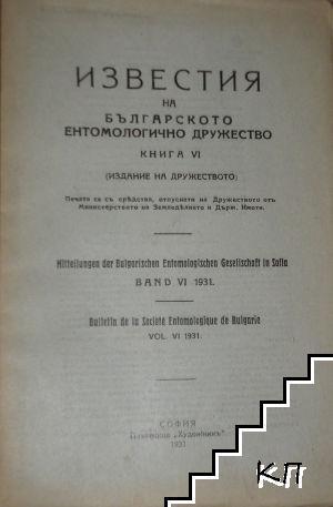 Известия на българското ентомологично дружество. Книга 6