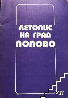 Летопис на град Попово