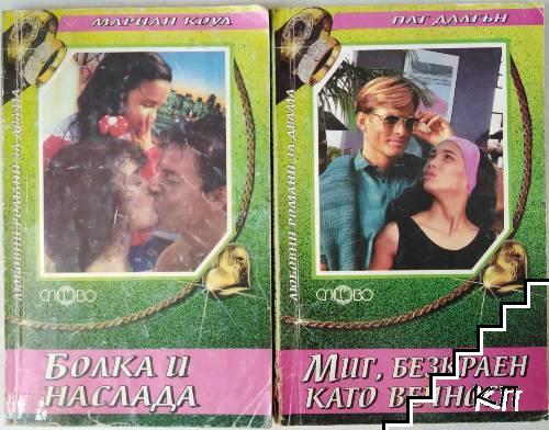 """Поредица """"Любовни романи за двама"""". Комплект от 2 книги"""