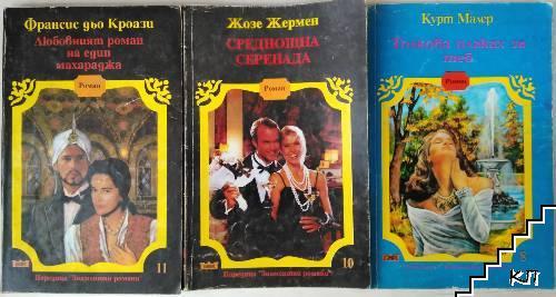 "Поредица ""Знаменити романи"". Комплект от 3 книги"