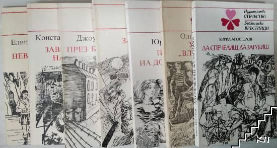 "Поредица ""Библиотека Връстници"". Комплект от 7 книги"