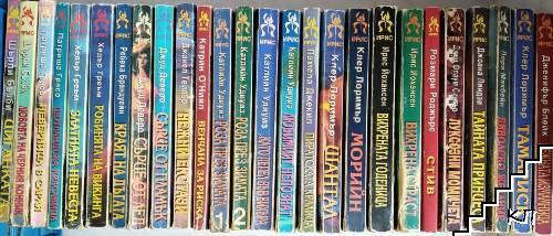 """Поредица """"Ирис"""". Комплект от 26 книги"""
