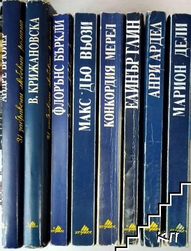 """Поредица """"31 Забравени любовни романи"""". Комплект от 8 книги"""