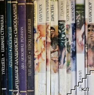 """Библиотека за антична литература """"Хермес"""". Комплект от 15 книги"""