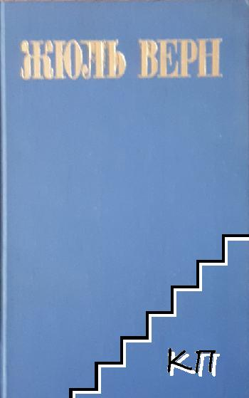 Собрание сочинений в восьми томах. Том 5: Двадцать тысяч лье под водой