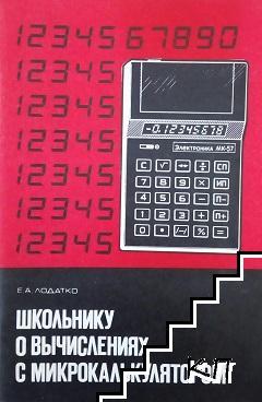 Школьнику о вычислениях с микрокалькулятором
