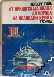 От викингската лодка до кораба на подводни крила