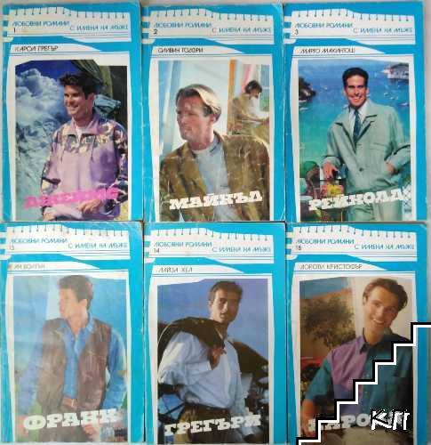 """Поредица """"Любовни романи с имена на мъже"""". Комплект от 12 книги"""