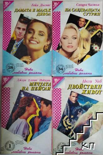 """Поредица """"Нови любовни романи"""". Комплект от 18 книги"""