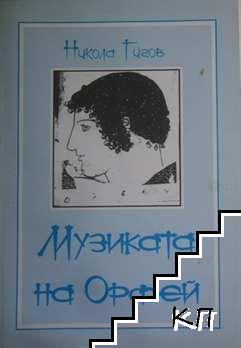 Музиката на Орфей