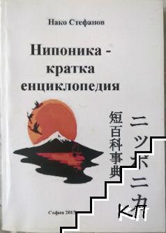 Нипоника - кратка енциклопедия