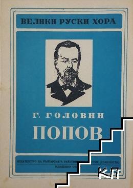 Александър Степанович Попов