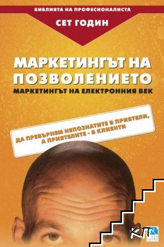 Маркетингът на позволението - маркетингът на електронния век