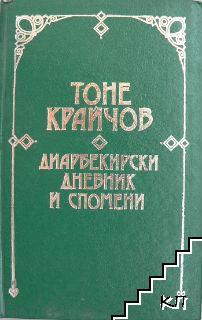 Диарбекирски дневник и спомени