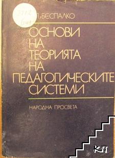 Основи на теорията на педагогическите системи