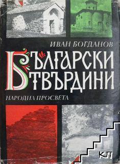 Български твърдини
