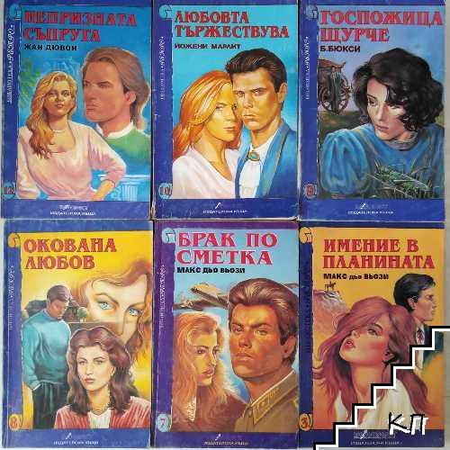 """Поредица """"Библиотека Ретро"""". Комплект от 6 книги"""