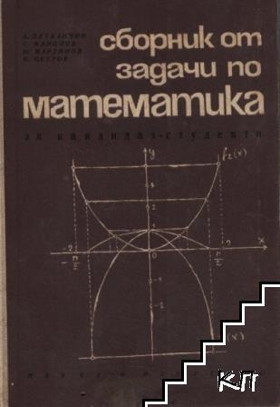 Сборник от задачи по математика за кандидат-студенти