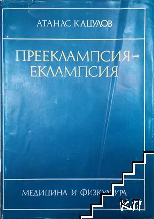 Прееклампсия - еклампсия