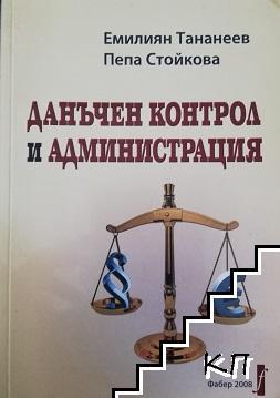 Данъчен контрол и администрация