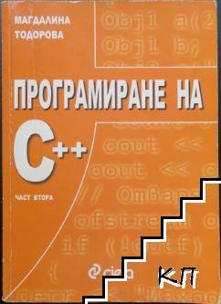 Програмиране на С++. Част 2
