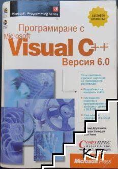 Програмиране с Microsift Visual C++. Версия 6.0