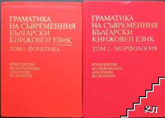 Граматика на съвременния български книжовен език в три тома. Том 1-2