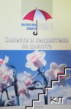 Растителна защита. Том 3: Болести и неприятели по цветята