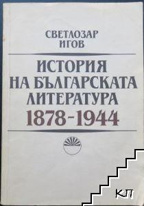 История на българската литература. 1878-1944