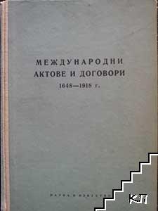 Международни актове и договори 1648-1918 г.