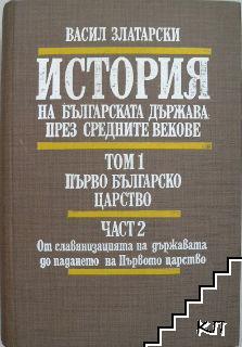 История на българската държава през Средните векове. Том 1: Първо българско царство. Част 2