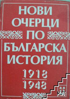 Нови очерци по българска история 1918-1948