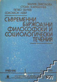 Съвременни буржоазни философски и социологически течения