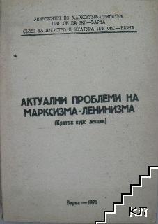 Актуални проблеми на марксизма-ленинизма