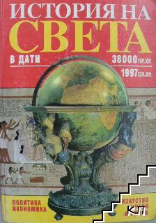 История на света в дати: 38 000 пр.Хр.-1997 сл.Хр.