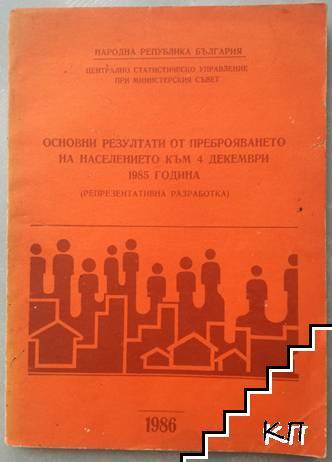 Основни резултати от преброяването на населението към 4 декември 1985 година