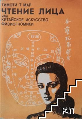 Чтение лица или китайское искусство физиогномики