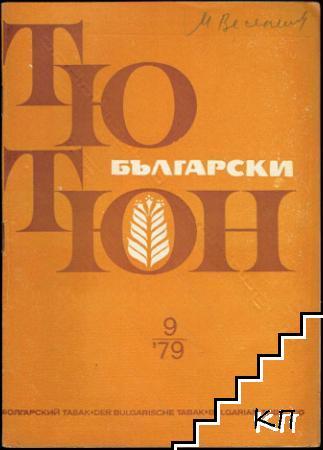 Български тютюн. Бр. 9 / 1979