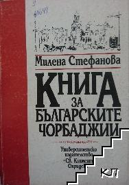Книга за българските чорбаджии