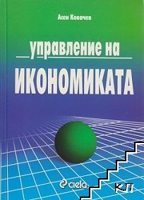 Управление на икономиката